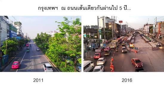 แชร์สนั่น ภาพเปรียบเทียบกรุงเทพฯ 5 ปีก่อน-ปัจจุบัน ต้นไม้หายไปไหน