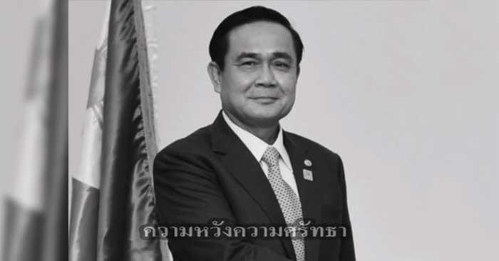 ไม่ฟังไม่ได้แล้ว!! ความหวังความศรัทธา เพลงล่าสุดที่ ลุงตู่ แต่งให้คนไทยทั้งประเทศ (ชมคลิป)