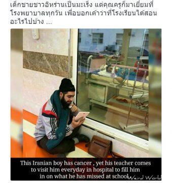 สุดซึ้ง!! เมื่อครูประจำชั้นชาวอิหร่าน มาทบทวนบทเรียนให้ศิษย์ป่วยเป็นมะเร็งทุกวัน
