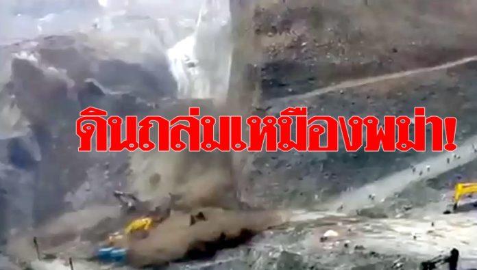 เปิดคลิประทึก! ดินโคลนถล่มใส่เหมืองหยกทางตอนเหนือสุดของพม่า – คนหนีสุดชีวิต!