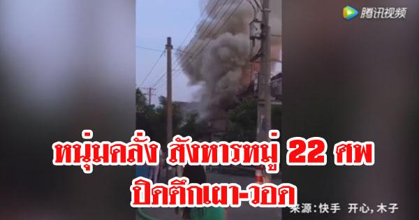ฆ่าโหด! หนุ่มคลั่ง สังหารหมู่ 22 ศพ ปิดตึกเผา-วอด
