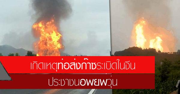 เกิดเหตุท่อส่งก๊าซระเบิดในจีน ประชาชนอพยพวุ่น