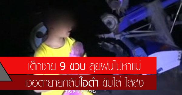 เด็กชาย 9 ขวบ ลุยฝนไปหาแม่ เจอตายายกลับใจดำขับไล่ ไสส่ง