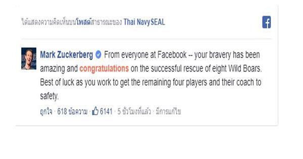 """""""มาร์ก ซักเกอร์เบิร์ก"""" โผล่คอมเมนต์เฟซบุ๊ก ยินดี 8 หมูป่าออกจากถ้ำ ชื่นชมความกล้าหน่วยซีลไทย"""