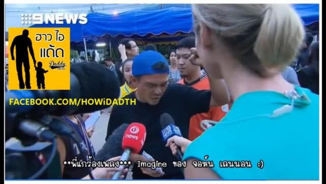 โคตรเท่! สื่อต่างชาติอึ้ง นักปีนเขาไทยช่วย13ทีมหมูป่า ตอบคำถามได้ใจคนทั้งประเทศ